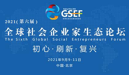 互动吧-第六届2021《全球社会企业家生态论坛》会议