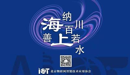 互动吧-【报名】AIOT产业政策(2021-2022)申报辅导沙龙