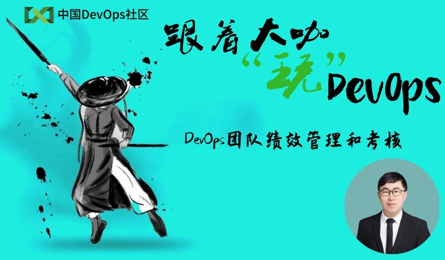 《DevOps团队绩效管理和考核》 - 中国DevOps社区系列公益课