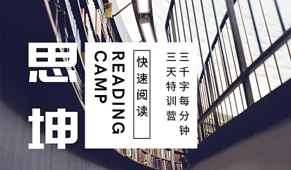 互动吧-【快速阅读-北京站】3天达到每分钟3000字以上超强阅读速度