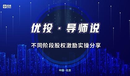 互动吧-【8/17】导师说-杨柳:不同阶段股权激励实操分享