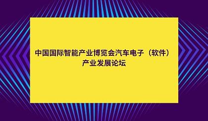 互动吧-关于召开2021中国国际智能产业博览会汽车电子(软件)产业发展论坛的通知