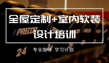 互动吧-【北京全屋定制+室内装修设计培训】CAD结构图,VR渲染培训,软装设计培训